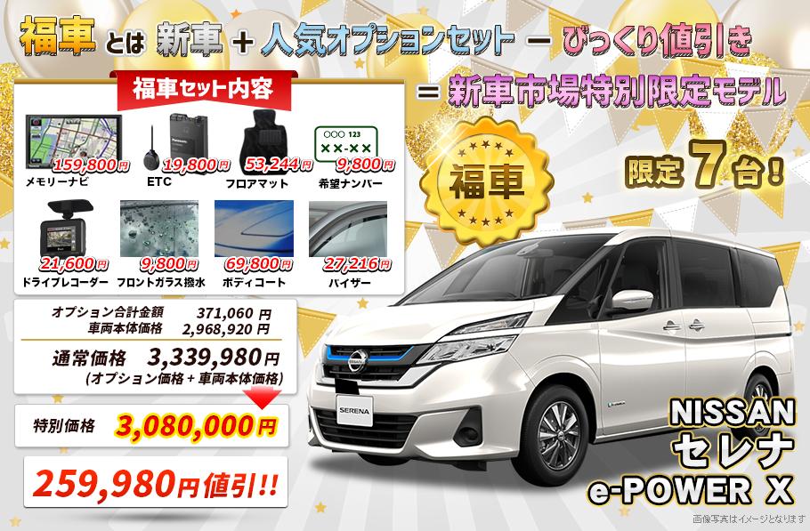 新車のセレナに人気オプションセットがついてさらに値引き!