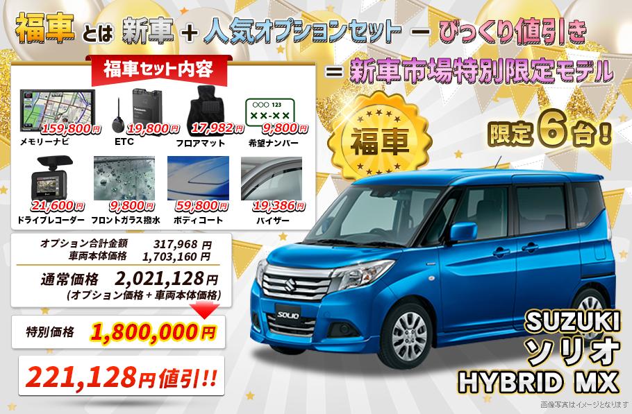 新車のソリオに人気オプションセットがついてさらに値引き!
