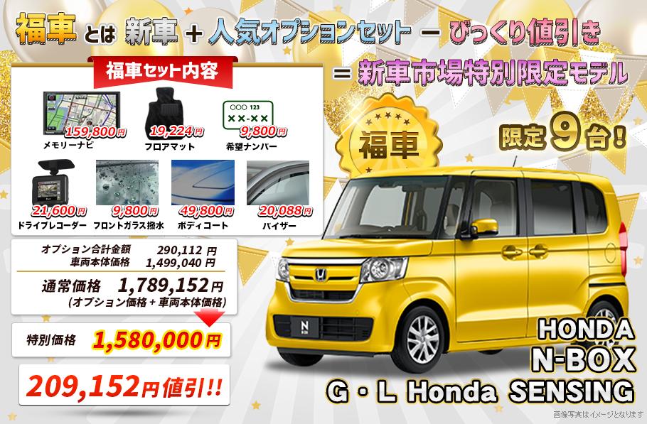 新車のN-BOXに人気オプションセットがついてさらに値引き!